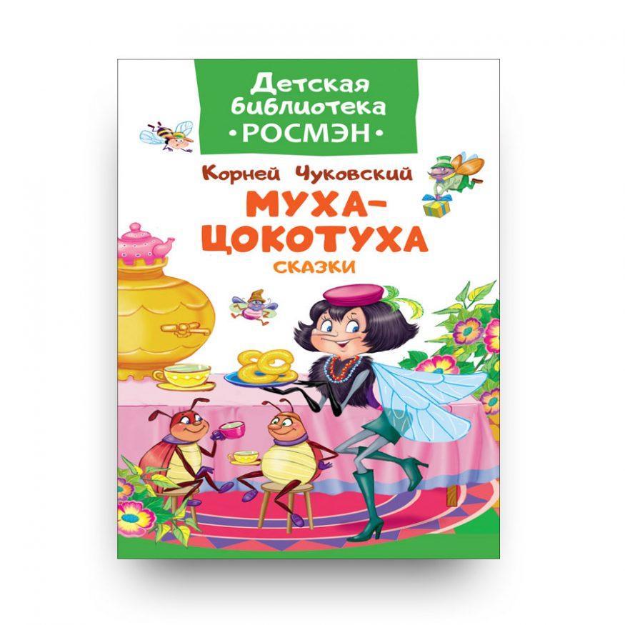 Муха-цокотуха. Сказки (ДБ РОСМЭН)-обложка