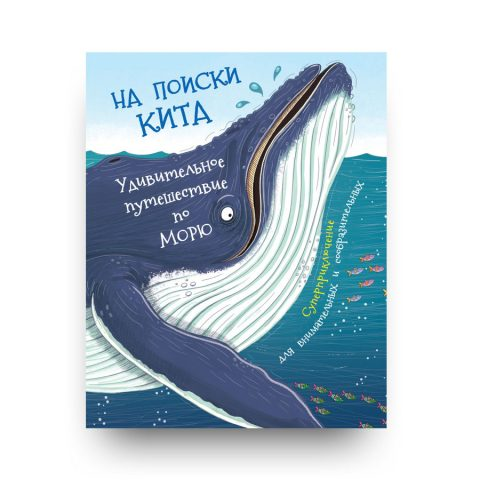 libro-in-russo-na-poiski-kita-udivitelnoye-puteshestviye-po-moryu-cover