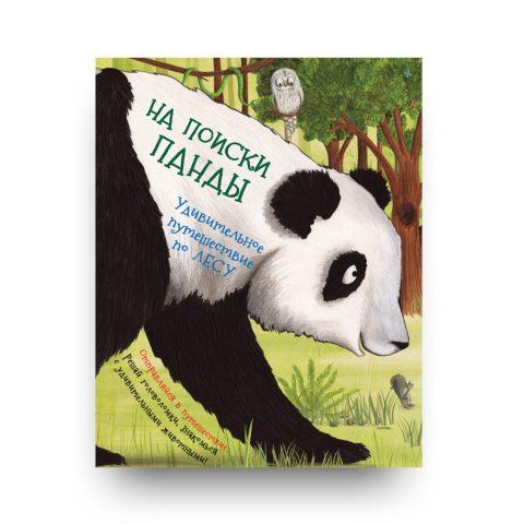 книга на русском-На поиски панды. Удивительное путешествие по лесу-Росмэн-купить в Италии