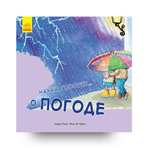 Nauka govorit O pogode enciclopedie per bambini in russo