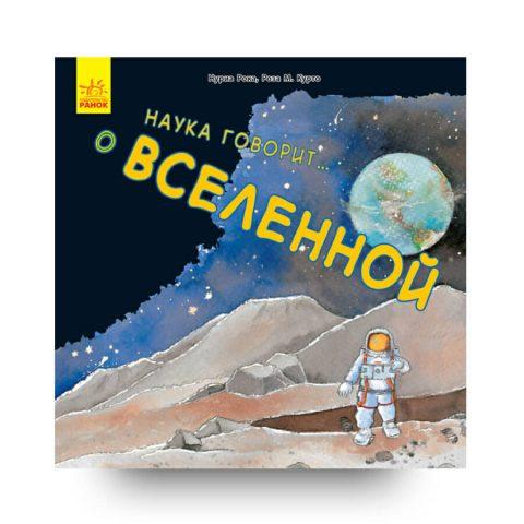 Libro in russo Nauka govorit o vselennoj di Nuria Roca