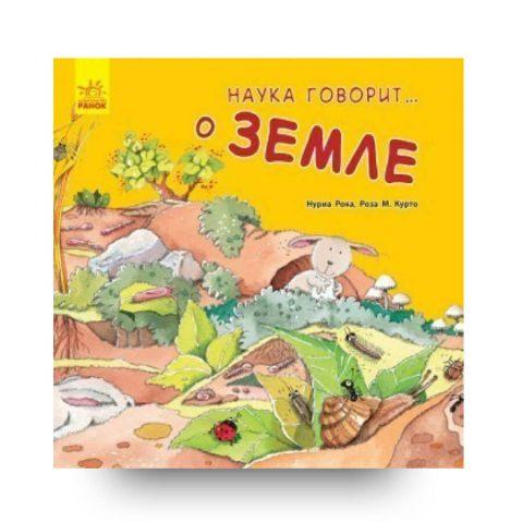 libro in russo di Nuria Roca e Rosa Maria Curto cover