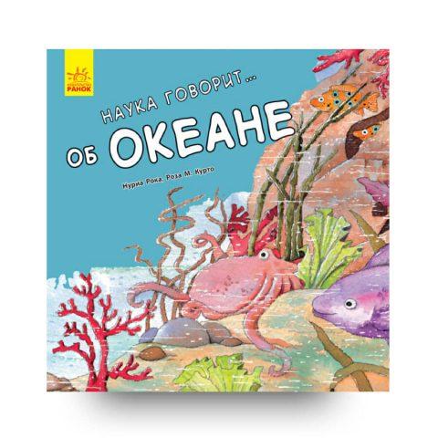 libro in russo di Nuria Roca cover