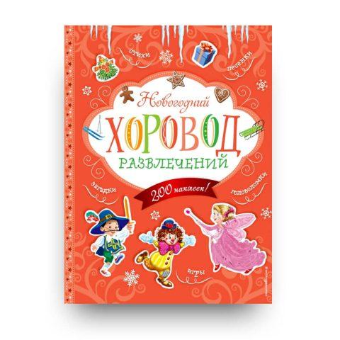 libro in russo idea regalo per Natale