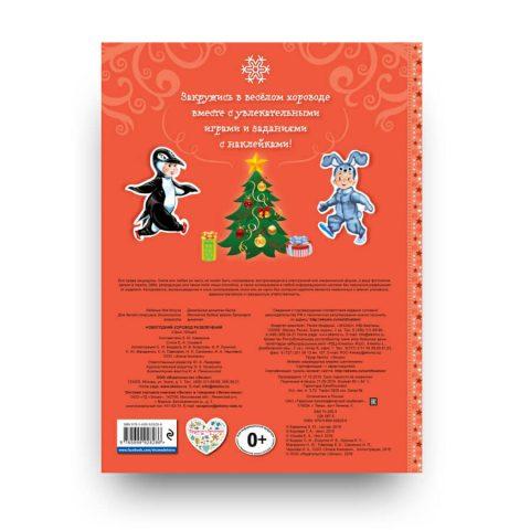libro in russo idea regalo per Natale cover retro