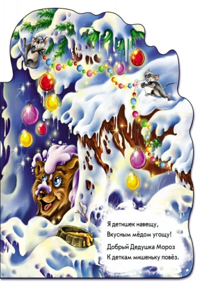Libro in Russo Novogodniy parovoz p2