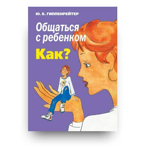 libro in russo di Julija Gippenrejter