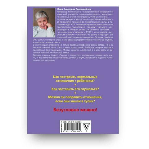 Книга Общаться с ребенком. Как? Гиппенрейтер обложка зад
