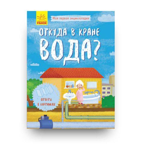 Libro in russo comprare online otkuda v krane voda
