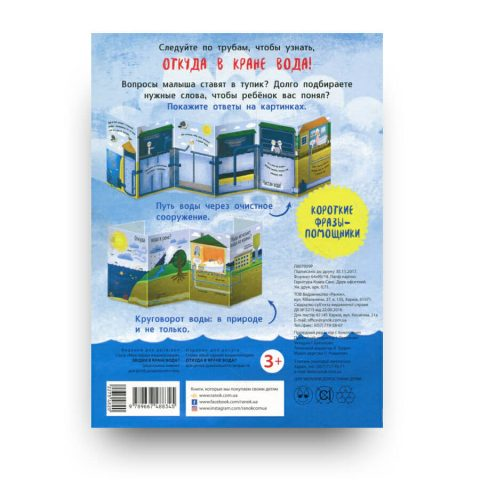 Libro in russo otkuda v krane voda cover