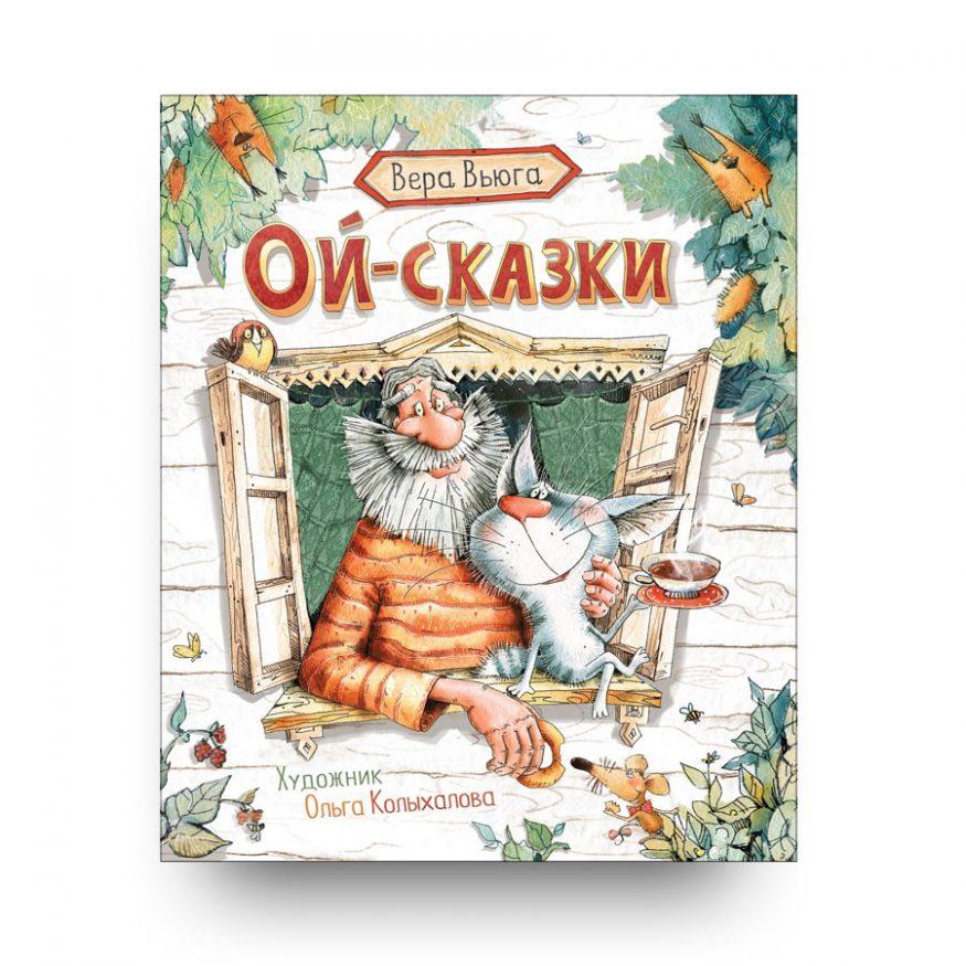 libro-in-russo-oy-skazki-rosman-cover
