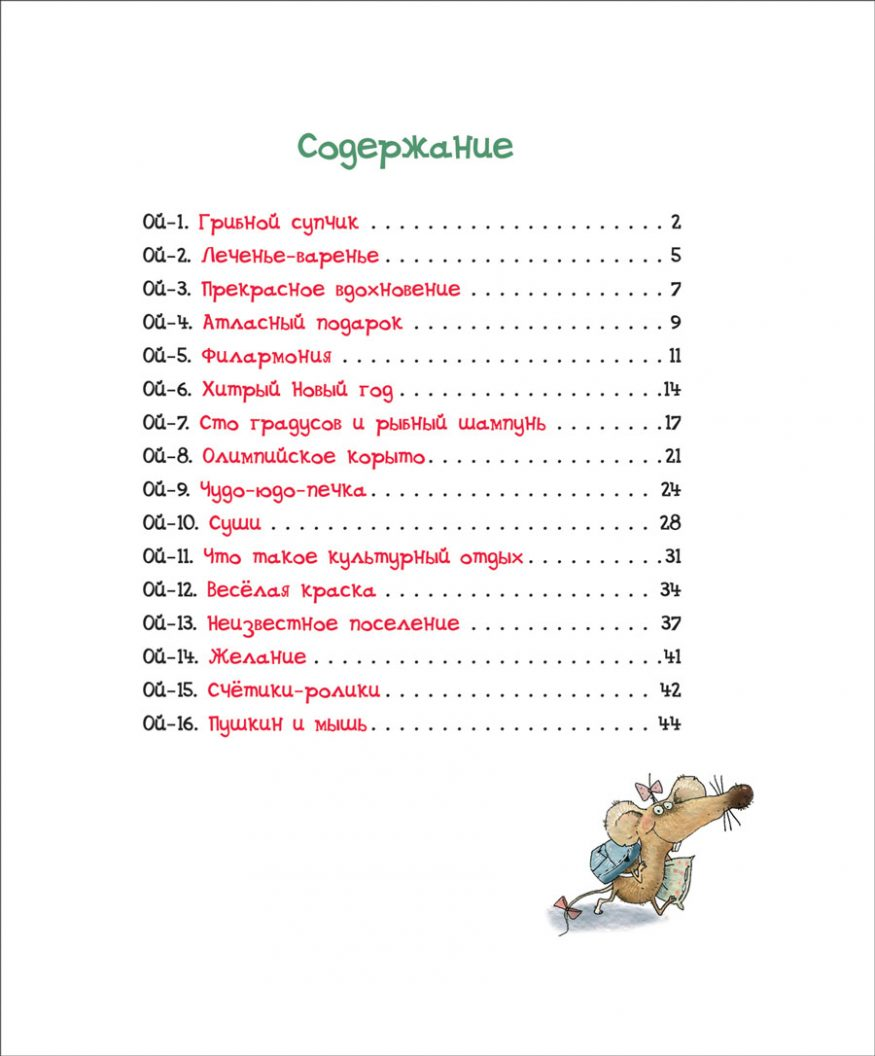 libro-in-russo-oy-skazki-rosman-pagina-3