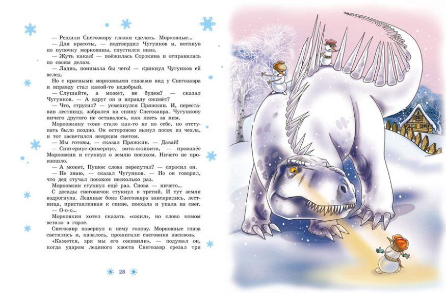 libro-in-russo-pochta-deda-moroza-i-drugiye-istorii-usachev-rosman-razvorot-1