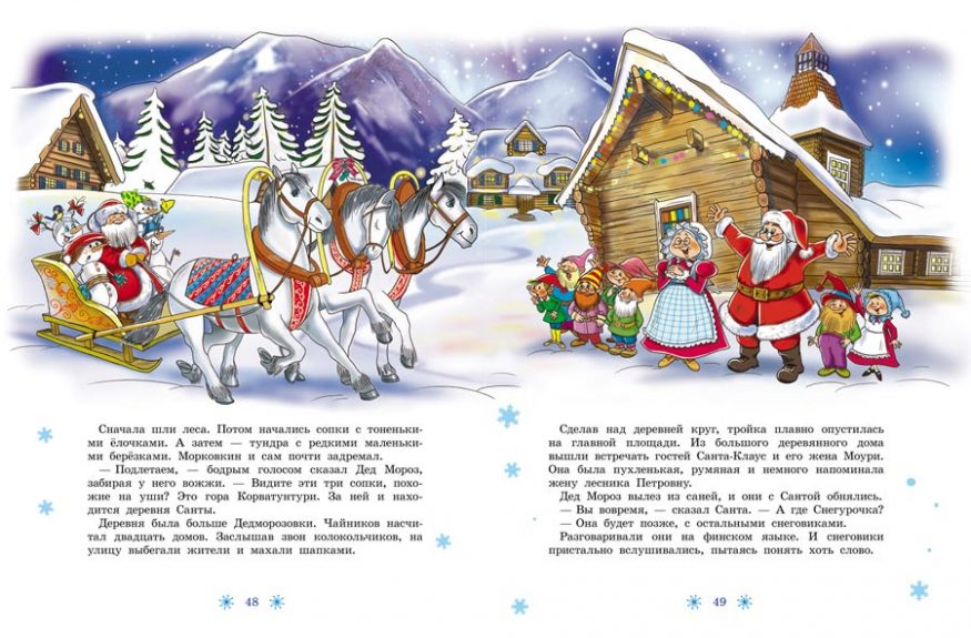 libro-in-russo-pochta-deda-moroza-i-drugiye-istorii-usachev-rosman-razvorot-2