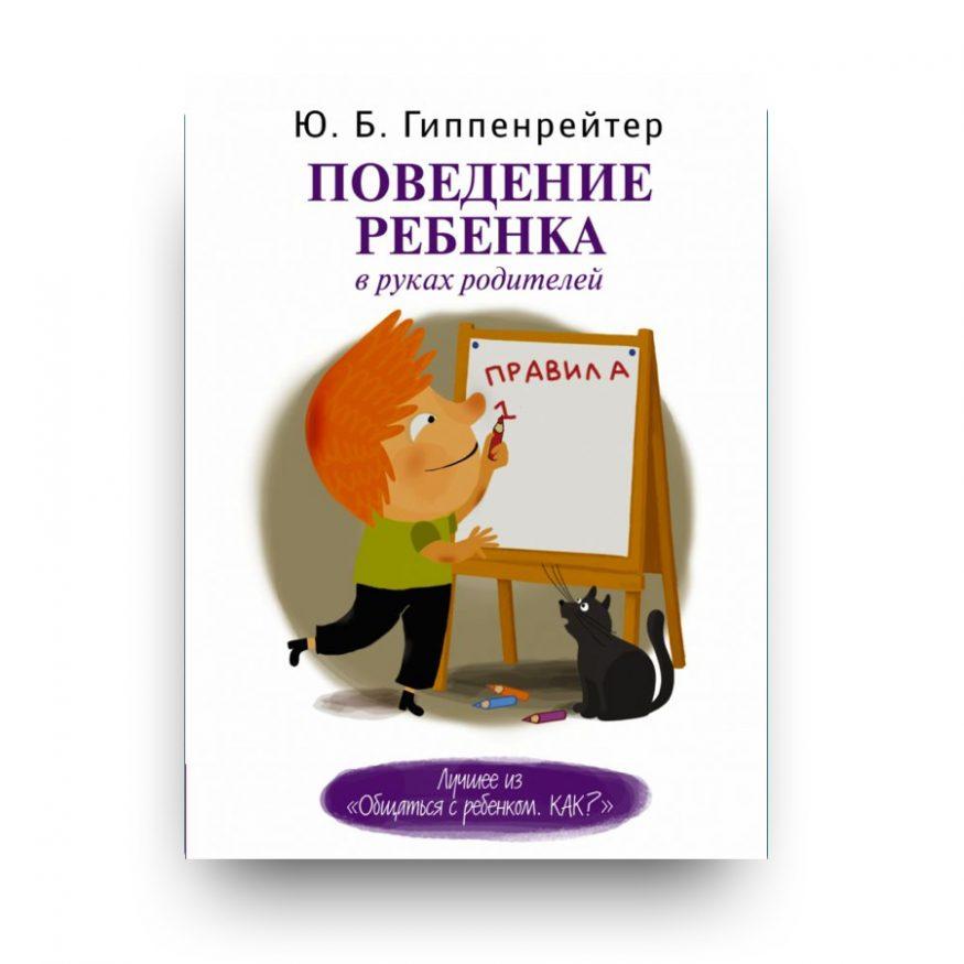 libro ib russo di Yuliya Borisovna Gippenreyter