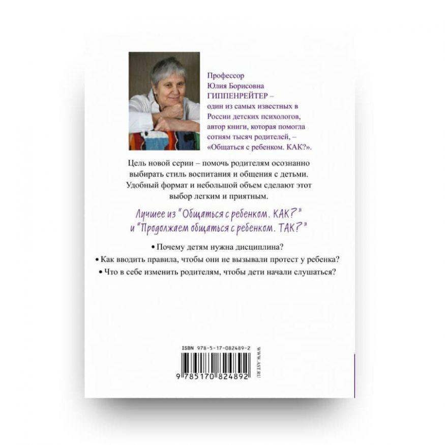 libro in russo di Yuliya Borisovna Gippenreyter cover retro