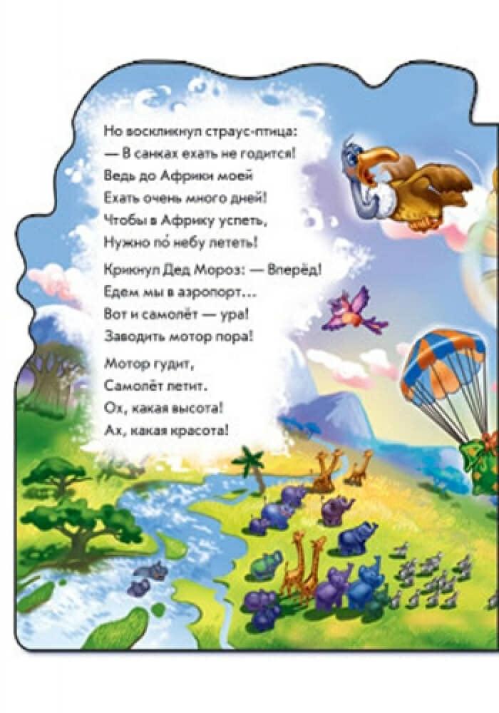 libro in russo Priklyucheniya Deda Moroza p1