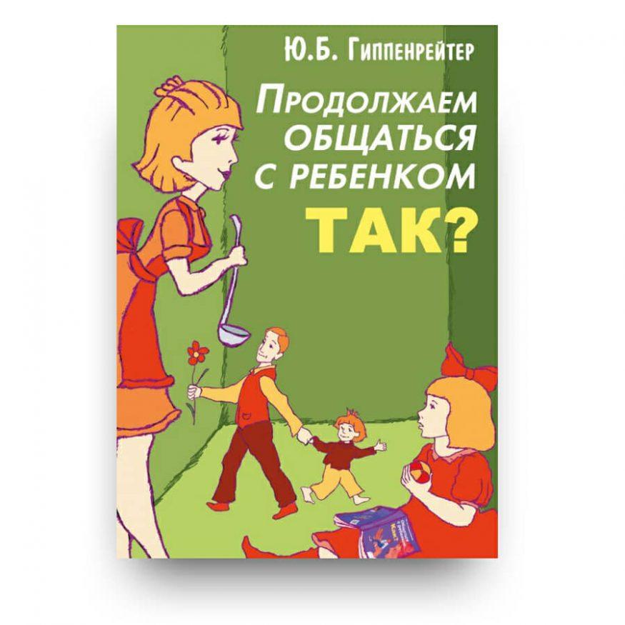 Книга Продолжаем общаться с ребенком. Так? Ю.Б. Гиппенрейтер купить в Италии
