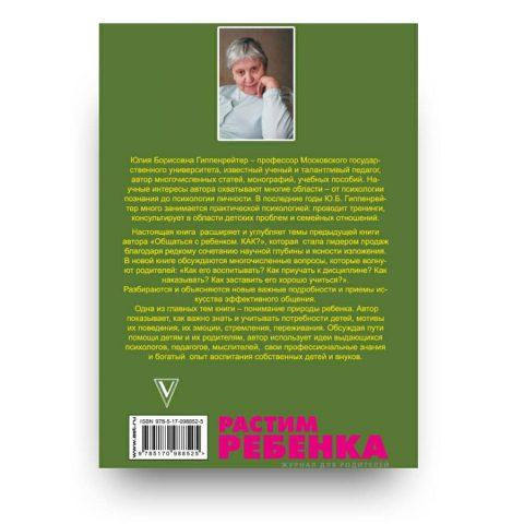 libro in russo di Julija Gippenrejter cover retro