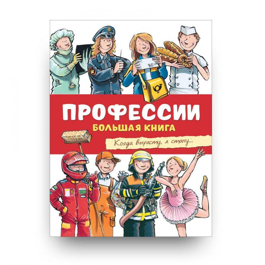 libro-in-russo-professii-bolshaya-kniga-rosman-cover