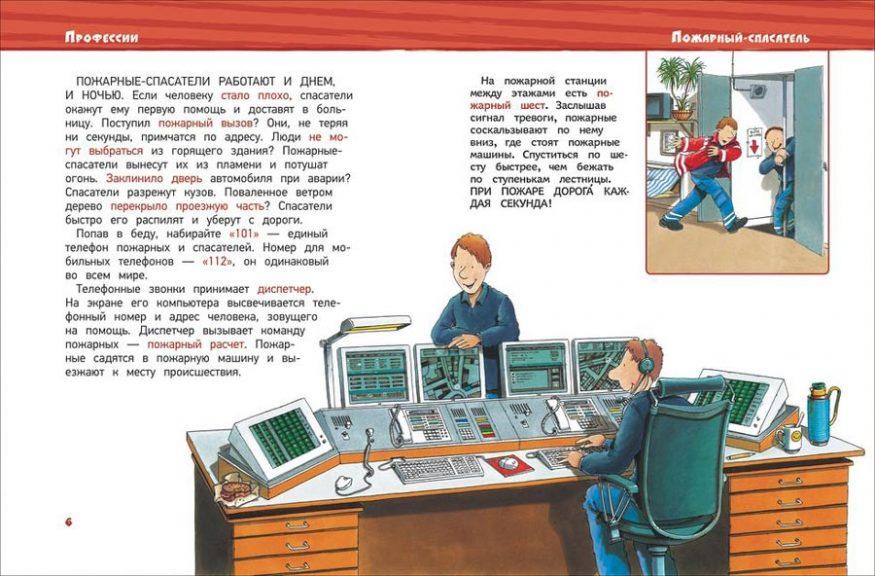 libro-in-russo-professii-bolshaya-kniga-rosman-pagina-1