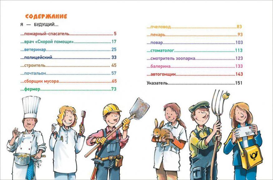 libro-in-russo-professii-bolshaya-kniga-rosman-pagina-3