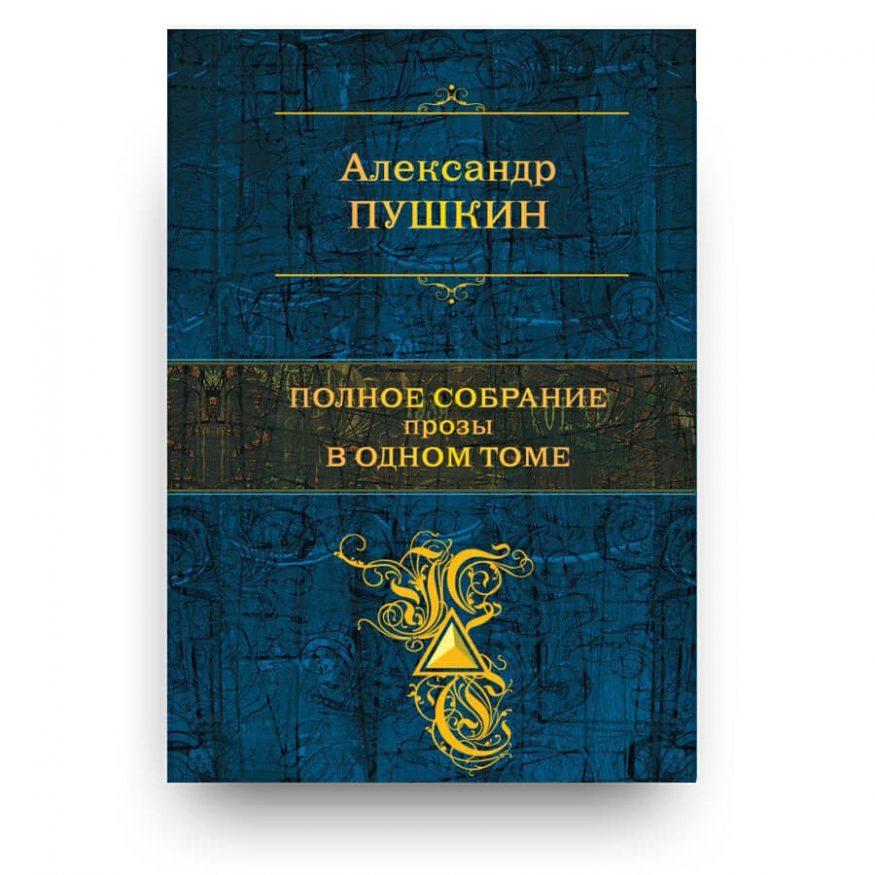 libro in russo aleksandr puskin raccolta completa di prosa cover