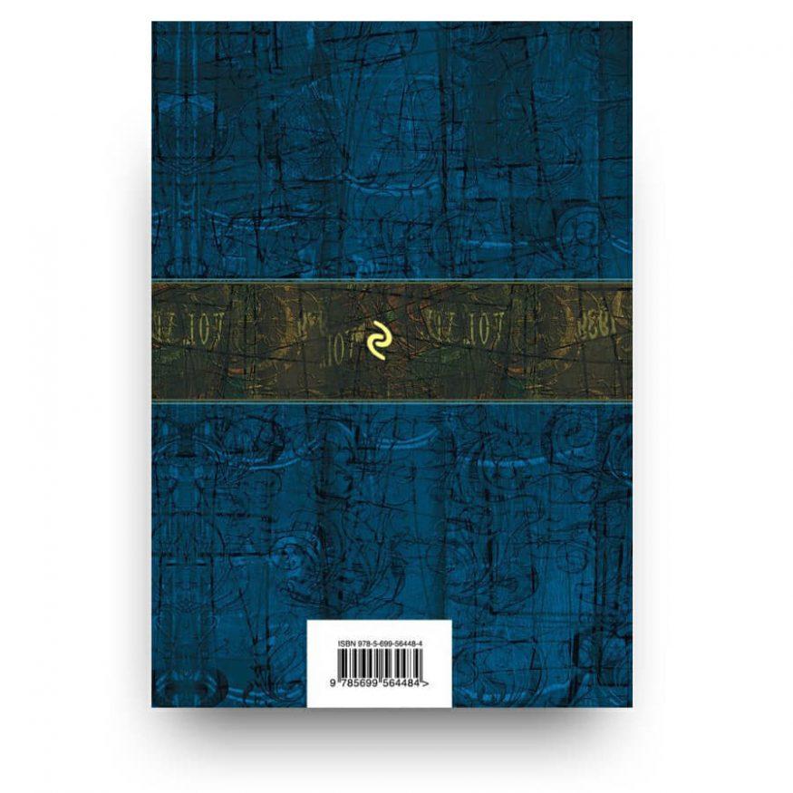 libro in russo aleksandr puskin raccolta completa di prosa cover retro