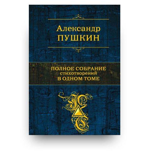 Libro in russo Puskin raccolta completa di poesie cover