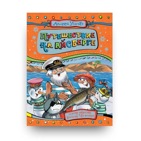 libro-in-russo per bambini sul Natale-puteshestviye-na-aysberge-rosman-cover
