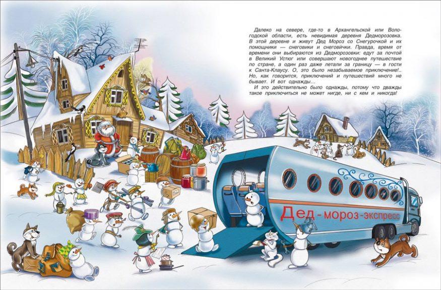 libro-in-russo per bambini sul Natale-puteshestviye-na-aysberge-rosman-pagina-1
