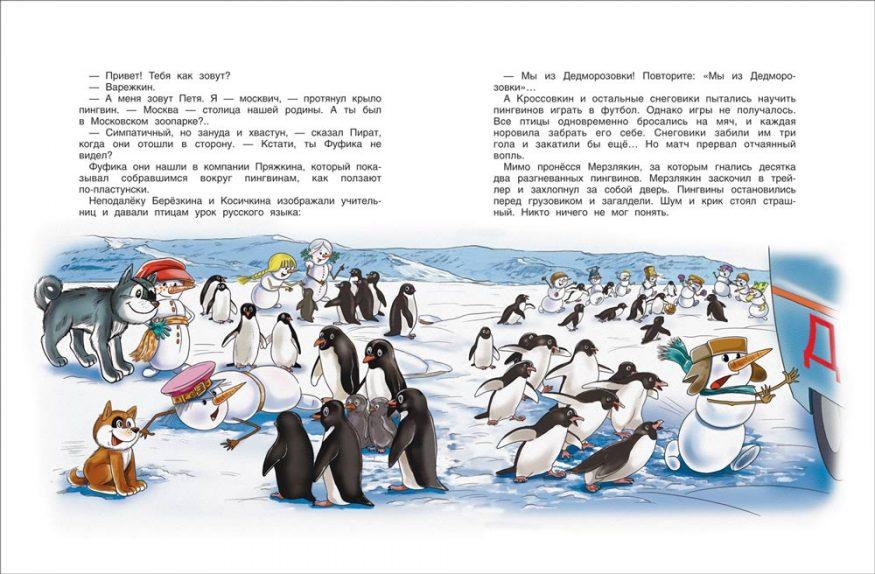 libro-in-russo per bambini sul Natale-puteshestviye-na-aysberge-rosman-pagina-2