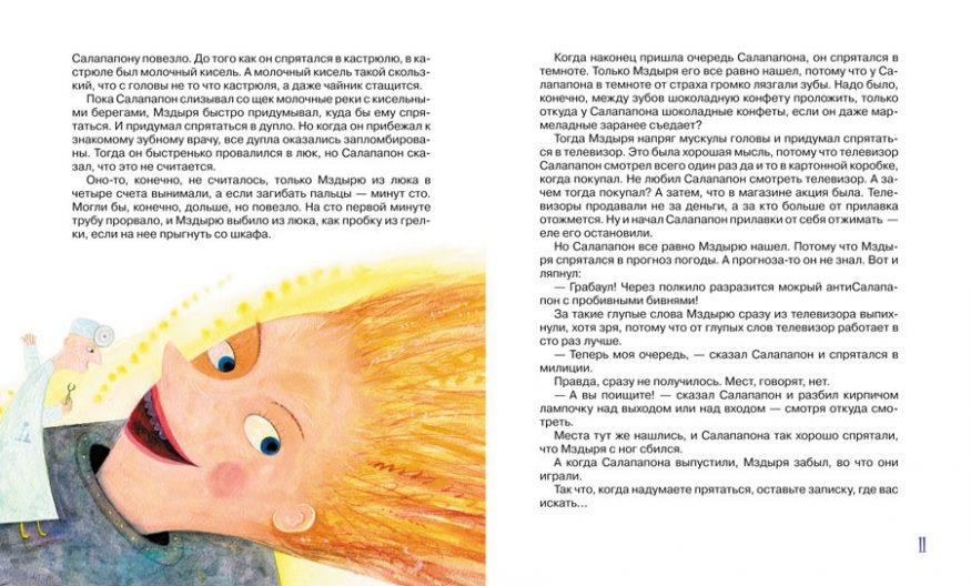 libro-in-russo-salapapon-i-mzdyrya-rosman-pagina-1