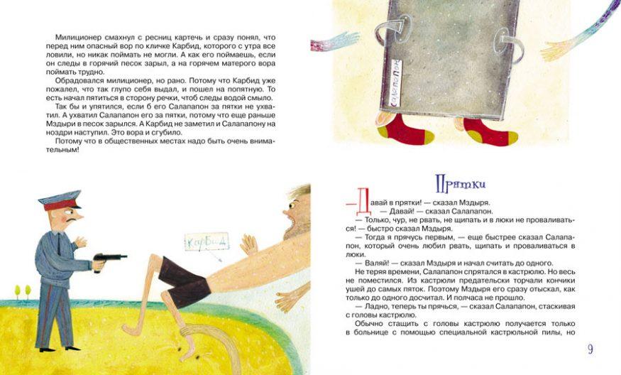 libro-in-russo-salapapon-i-mzdyrya-rosman-pagina-2
