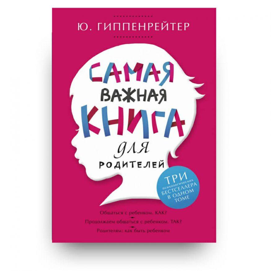 Самая важная книга для родителей Ю.Б. Гиппенрейтер купить в Италии