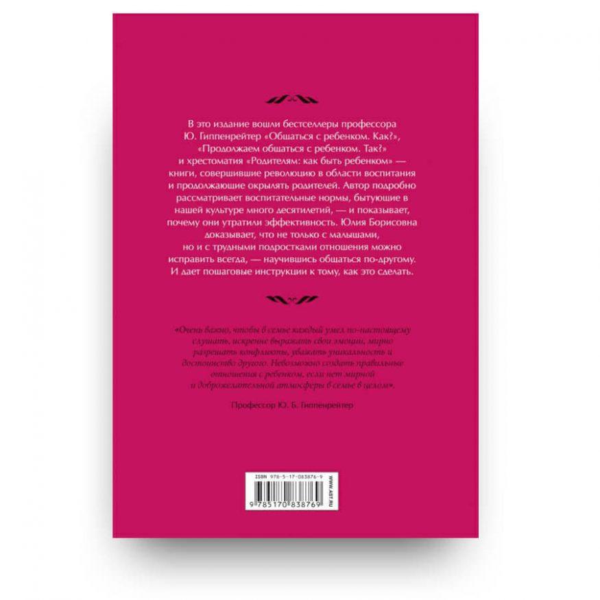 Самая важная книга для родителей Ю.Б. Гиппенрейтер обложка зад