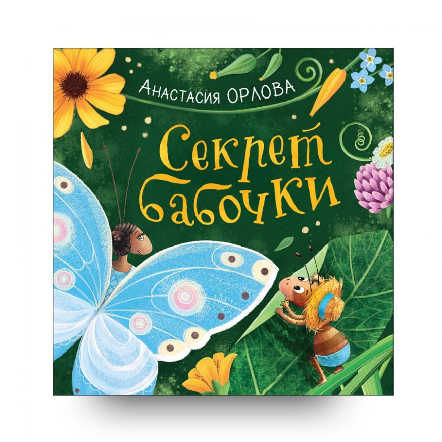 libro-in-russo-sekret-babochki-rosman-cover