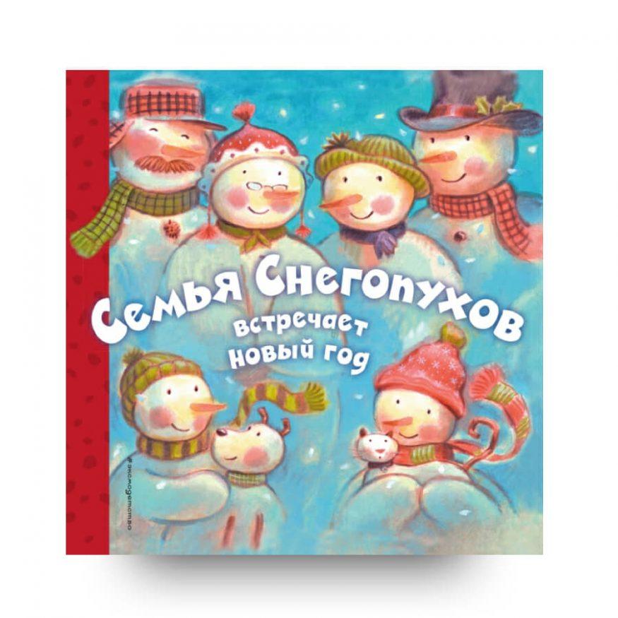 Semya Snegopukhov vstrechayet Novyy god libro in russo online