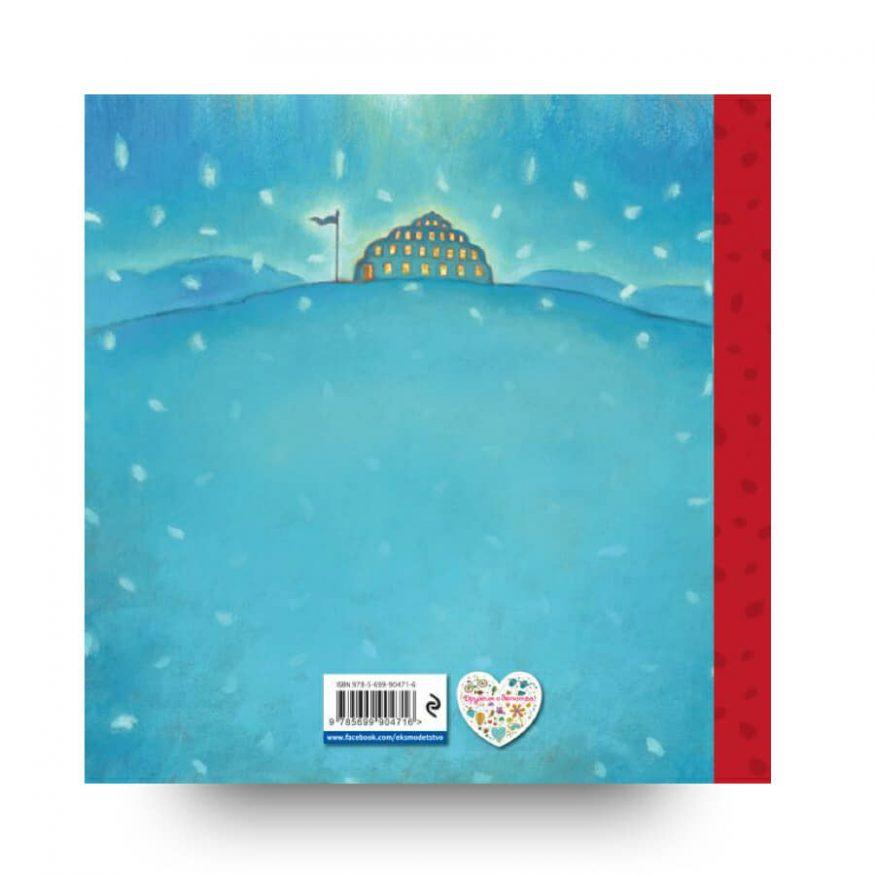 Semya Snegopukhov vstrechayet Novyy god libro in russo cover 2