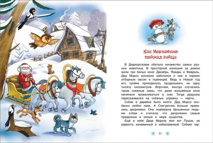 libro in russo sul Nataleshkola-snegovikov-Rosman-pagina-1