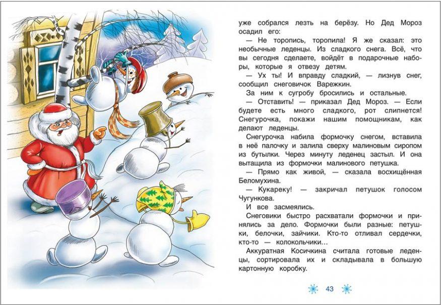 libro in russo sul Nataleshkola-snegovikov-Rosman-pagina-2