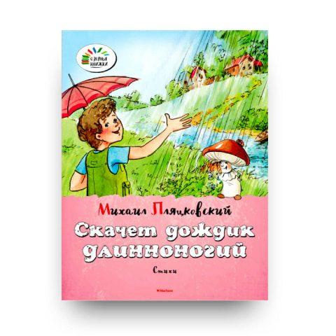 Книга Скачет дождик длинноногий Пляцковский купить в Италии