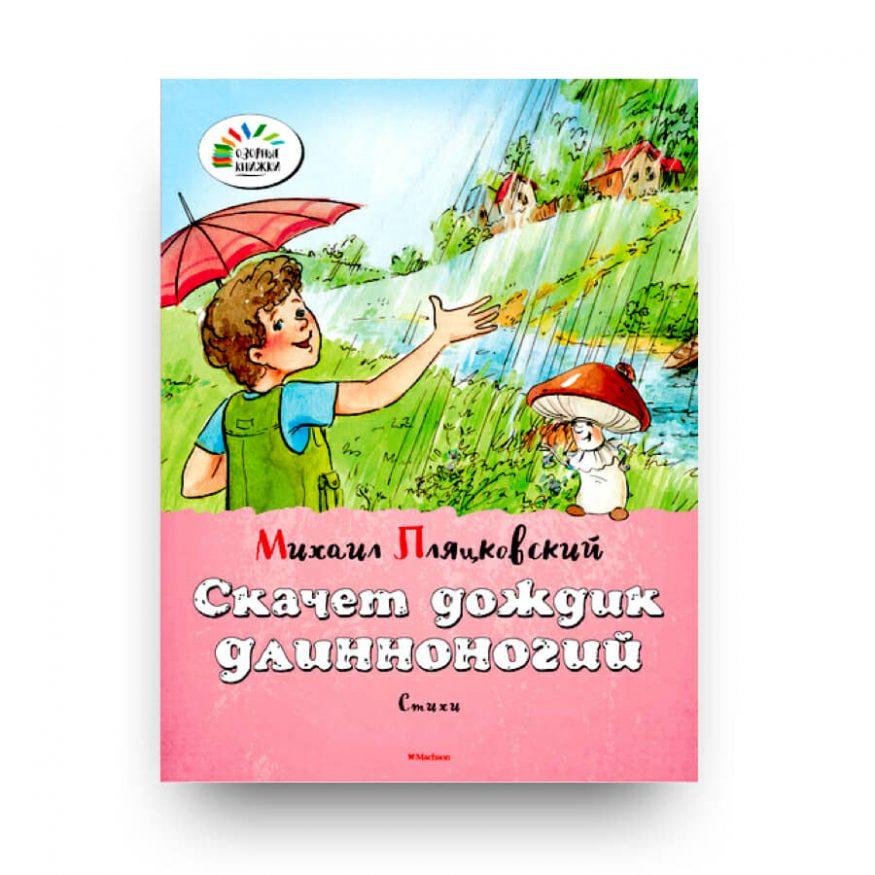 filastrocche in russo per bambini