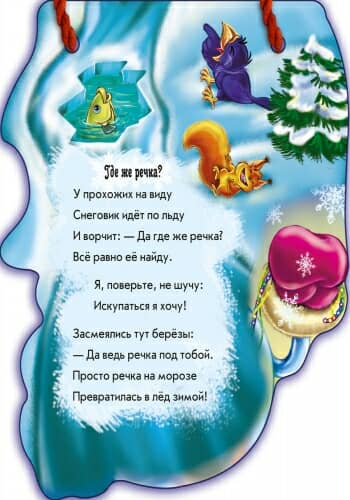 Libro in russo Snegovik p2