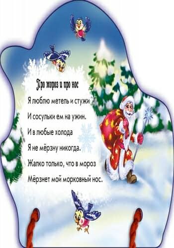 Книга Снеговик на шнурке год разворот 3
