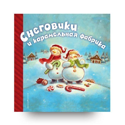 Snegoviki i karamel'naya fabrika libro in russo online