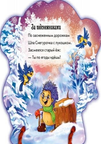 Книга Снегурочка на шнурке разворот 1