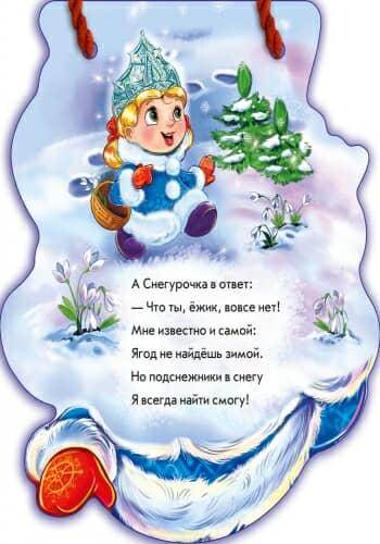 Книга Снегурочка на шнурке разворот 2