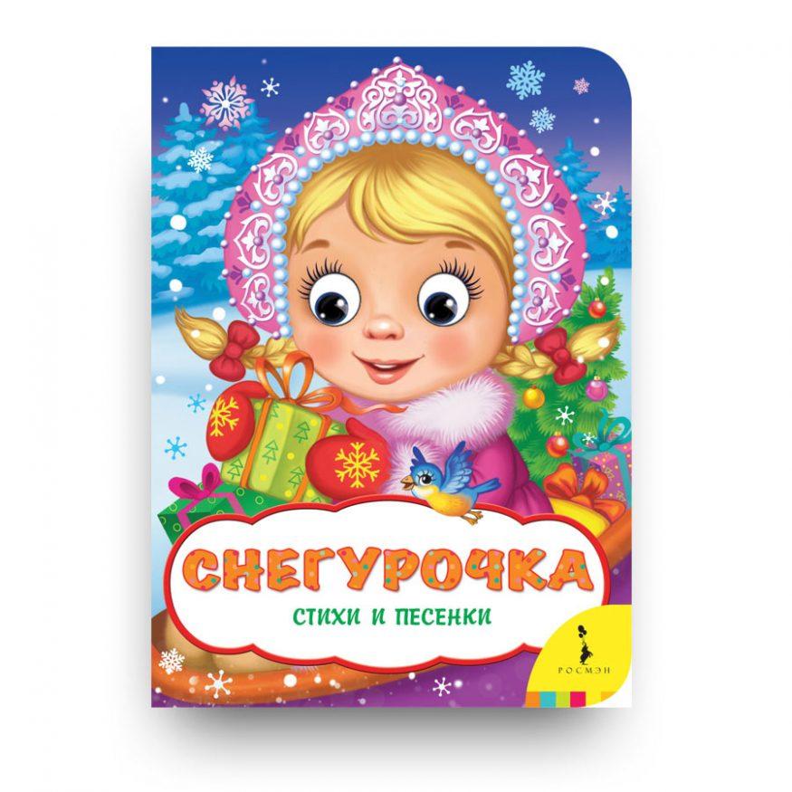 libro-in-russo-sul Natale-snegurochka-rosman-cover