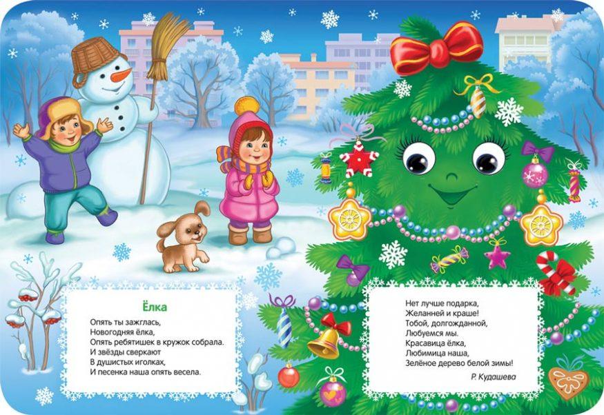 libro-in-russo-sul Natale-snegurochka-rosman-pagina-1